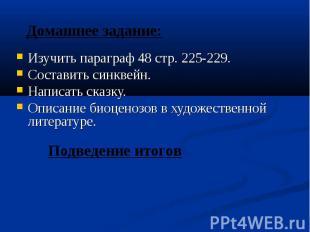 Домашнее задание:Изучить параграф 48 стр. 225-229.Составить синквейн.Написать ск