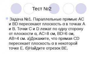 Тест №2Задача №1. Параллельные прямые АС и BD пересекают плоскость α в точках А