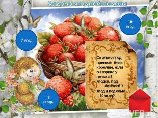 Задача ягодной поляныСколько ягод принесёт ёжик королеве, если он сорвал у пеньк
