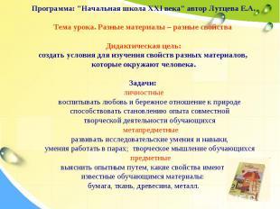 "Программа: ""Начальная школа XXI века"" автор Лутцева Е.А.Тема урока. Разные матер"