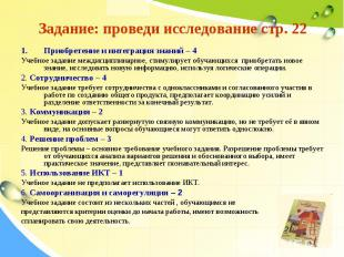 Задание: проведи исследование стр. 22Приобретение и интеграция знаний – 4Учебное