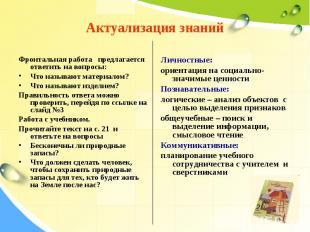 Актуализация знанийФронтальная работа предлагается ответить на вопросы: Что назы