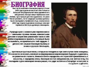 БиографияВиктор Михайлович Васнецов родился 15 мая 1848 года в далеком вятском с