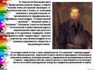 В творчестве Васнецова ярко представлены разные жанры, ставшие этапами очень инт