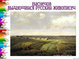 Васнецов выдающийся русский живописец