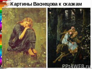 Картины Васнецова к сказкам