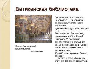 Ватиканская библиотекаВатиканская апостольскаябиблиотека — библиотека,обладающая