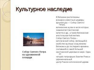Культурное наследиеВ Ватикане расположенывсемирно известные шедеврыархитектуры—