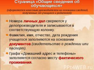 Страница «Общие сведения об обучающихся» (оформляется классным руководителем на