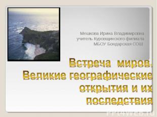 Мешкова Ирина Владимировна учитель Куровщинского филиалаМБОУ Бондарская СОШ Встр