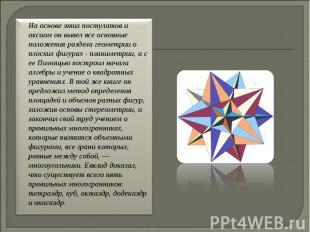 На основе этих постулатов и аксиом он вывел все основные положения раздела геоме
