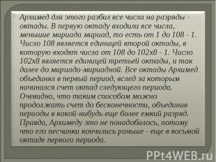Архимед для этого разбил все числа на разряды - октады. В первую октаду входили