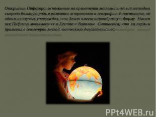 Открытия Пифагора, основанные на применении математических методов, сыграли боль