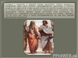 Начиная с Пифагора, в Древней Греции множество ученых занималось геометрией. Зде