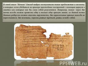 """В своей книге """"Начала"""" Евклид выбрал постулатами такие предложения и аксиомы, в"""