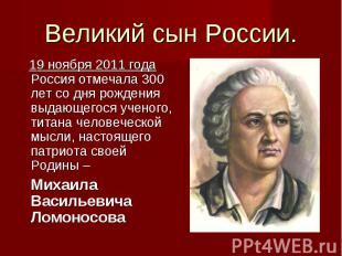 Великий сын России. 19 ноября 2011 года Россия отмечала 300 лет со дня рождения