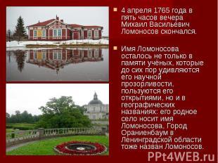 4 апреля 1765 года в пять часов вечера Михаил Васильевич Ломоносов скончался.Имя