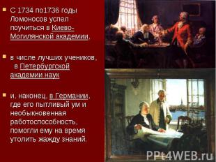 С 1734 по1736 годы Ломоносов успел поучиться в Киево-Могилянской академии, в чис