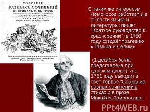 """С таким же интересом Ломоносов работает и в области языка и литературы: пишет """"К"""
