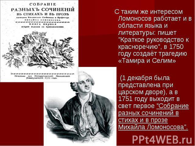 С таким же интересом Ломоносов работает и в области языка и литературы: пишет