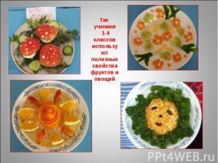 Так ученики 1-4 классов используют полезные свойства фруктов и овощей