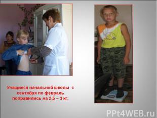 Учащиеся начальной школы с сентября по февраль поправились на 2,5 – 3 кг.