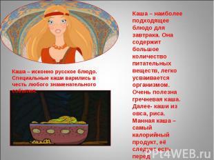 Каша – исконно русское блюдо. Специальные каши варились в честь любого знаменате