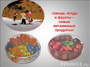 «Овощи, ягоды и фрукты – самые витаминные продукты»