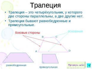ТрапецияТрапеция – это четырёхугольник, у которого две стороны параллельны, а дв