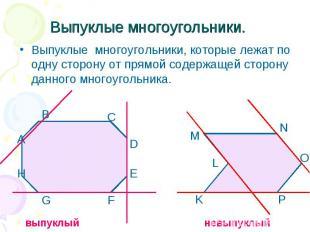 Выпуклые многоугольники.Выпуклые многоугольники, которые лежат по одну сторону о