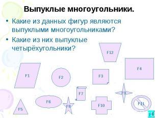 Выпуклые многоугольники.Какие из данных фигур являются выпуклыми многоугольникам