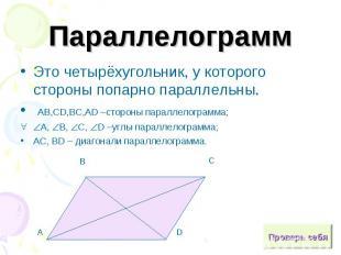 ПараллелограммЭто четырёхугольник, у которого стороны попарно параллельны. АВ,СD