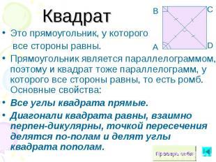 КвадратЭто прямоугольник, у которого все стороны равны.Прямоугольник является па