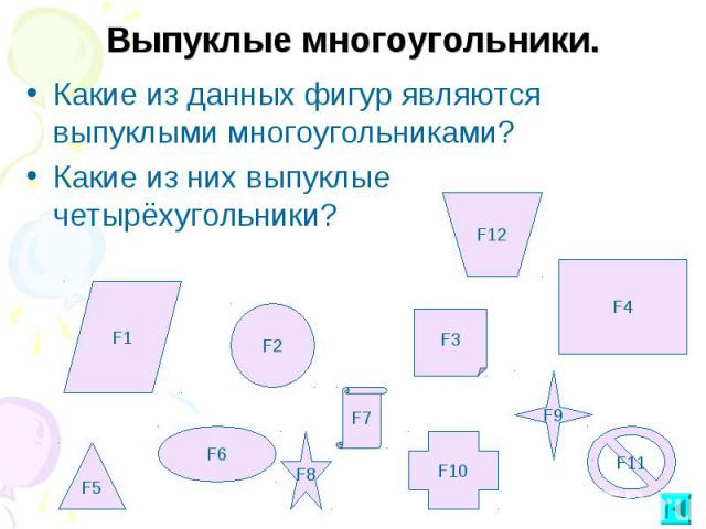 Выпуклые многоугольники.Какие из данных фигур являются выпуклыми многоугольниками?Какие из них выпуклые четырёхугольники?