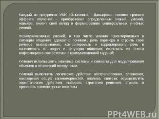 Каждый из предметов УМК «Эльконина - Давыдова», помимо прямого эффекта обучения
