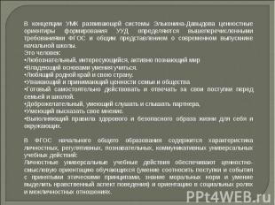 В концепции УМК развивающей системы Эльконина-Давыдова ценностные ориентиры форм