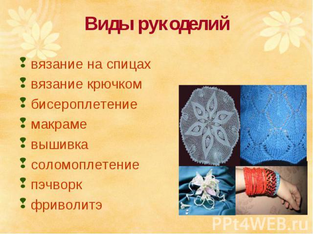 Виды рукоделийвязание на спицах вязание крючком бисероплетение макраме вышивка соломоплетениепэчворк фриволитэ
