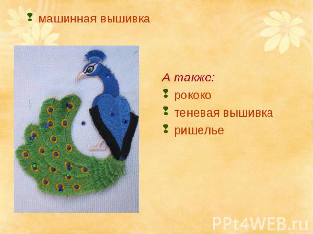 машинная вышивкаА также: рококотеневая вышивкаришелье
