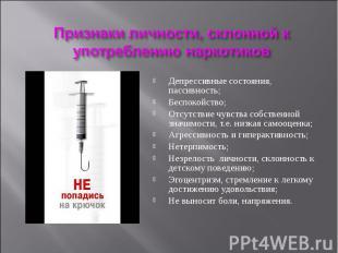 Признаки личности, склонной к употреблению наркотиковДепрессивные состояния, пас