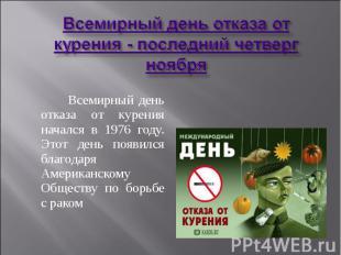 Всемирный день отказа от курения - последний четверг ноября Всемирный день отказ