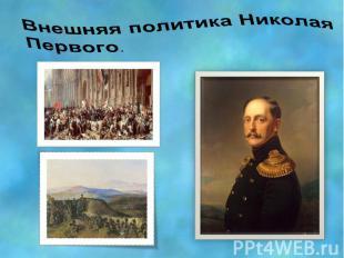 Внешняя политика Николая Первого