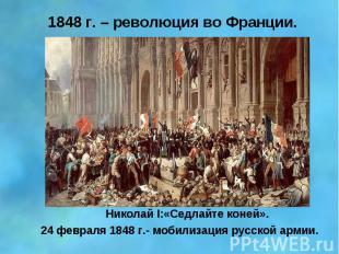 1848 г. – революция во Франции. Николай I:«Седлайте коней». 24 февраля 1848 г.-
