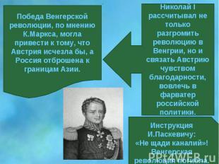 Победа Венгерской революции, по мнению К.Маркса, могла привести к тому, что Авст