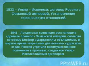 1833 – Ункяр – Искелеси: договор России с Османской империей. Установление союзн