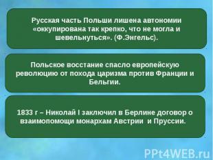 Русская часть Польши лишена автономии «оккупирована так крепко, что не могла и ш