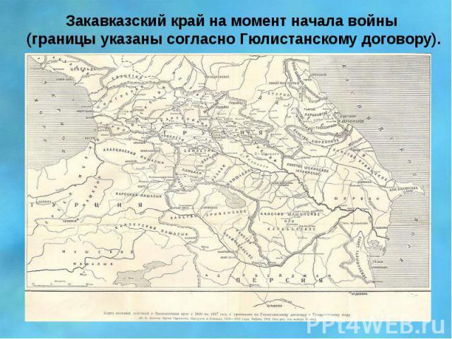 Закавказский край на момент начала войны (границы указаны согласно Гюлистанскому договору).