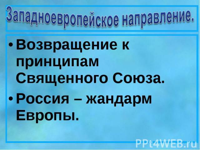 Возвращение к принципам Священного Союза.Россия – жандарм Европы.