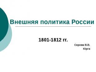 Внешняя политика России1801-1812 гг.Серова В.В.Юрга