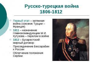 Русско-турецкая война 1806-1812 Первый этап – затяжная война (союзник Турции – Ф