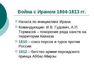 Война с Ираном 1804-1813 гг.Начата по инициативе ИранаКомандующие: И.В. Гудович,